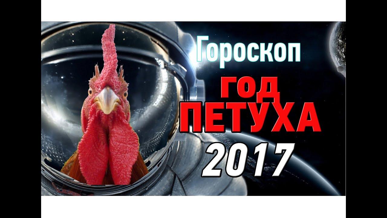 Гороскоп в картинках новый год