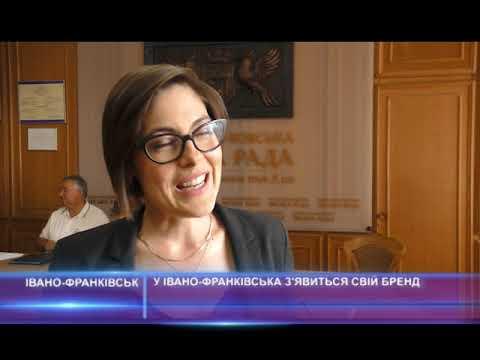 У Івано-Франківська з'явиться свій бренд