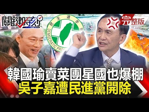 關鍵時刻 20190226節目播出版(有字幕)