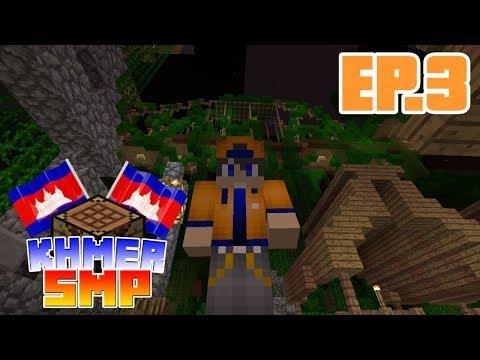ពិតជាស្អាតមែន | Minecraft Realm - Khmer SMP ( PE W10 XB1 ) | EP.3