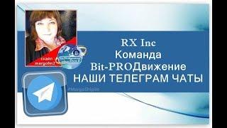 RX Inc Команда Bit-PROДвижение НАШИ ТЕЛЕГРАМ ЧАТЫ