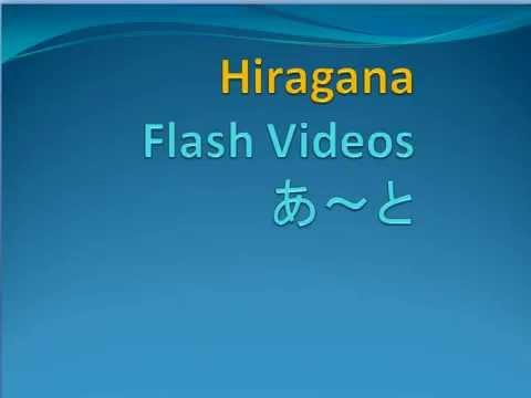 11. Hiragana Flashcard a ~ to (あ~と)to memorize Japanese Hiragana!