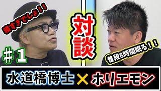 意外な組み合わせ?!ホリエモン×水道橋博士コラボ!!! 【チャンネル...