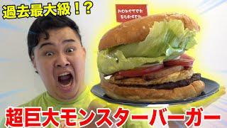 【大食い】超巨大モンスターバーガーが規格外のデカさだった!?