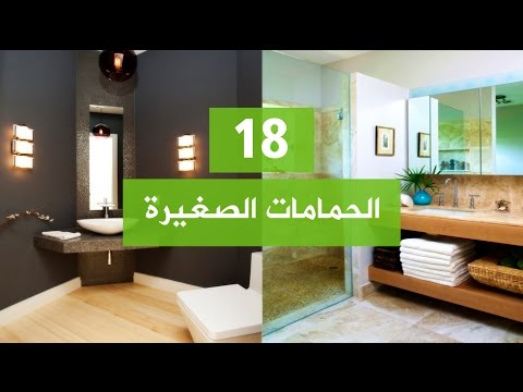 20 Small Bathroom Design Ideas Youtube