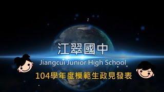 104學年度江翠國中模範生校代表介紹影片
