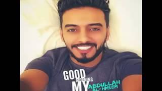 هلا عيني   هلا اغاتي   حضرتك ياحلو منوين عشاق عبد الله