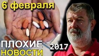 Вячеслав Мальцев | Плохие новости | Артподготовка | 6 февраля 2017