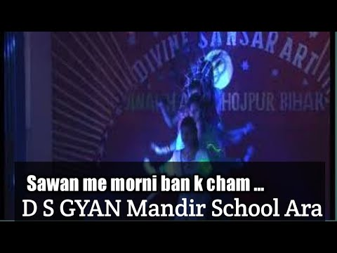 Sawan me morni ban k cham cham  nachu -  Dance performance of  D S GYAN Mandir School Ara