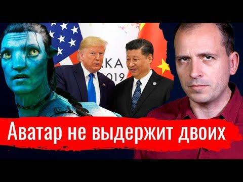 Аватар не выдержит двоих. Константин Сёмин // АгитПроп 16.11.2019