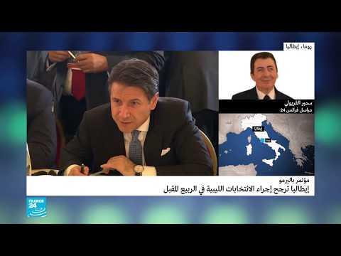 إيطاليا تعتبر أن مؤتمر باليرمو قد نجح في جمع فرقاء الأزمة الليبية  - نشر قبل 3 ساعة