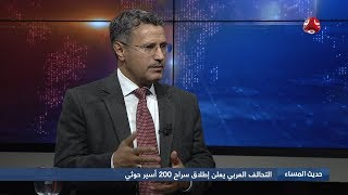 التحالف العربي يطلق سراح 200 أسير حوثي وتسيير رحلات علاجية عبر مطار صنعاء لجرحى الحوثي | حديث المساء