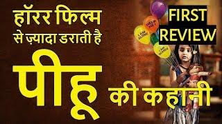 Pihu Full Movie Review & Public Reaction   Vinod Kapri   Pihu Myra Vishwakarma   Watch Video