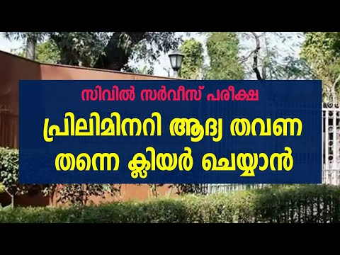 Clear IAS Exam In First Attempt | Civil Service Prelims Exam