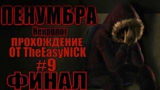 Penumbra: Necrologue (Эпизод четвертый). ФИНАЛ. Прохождение. #9.
