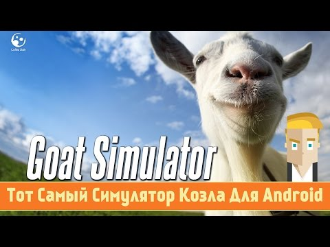 Секреты игры Симулятор козла: Вызов НЛО