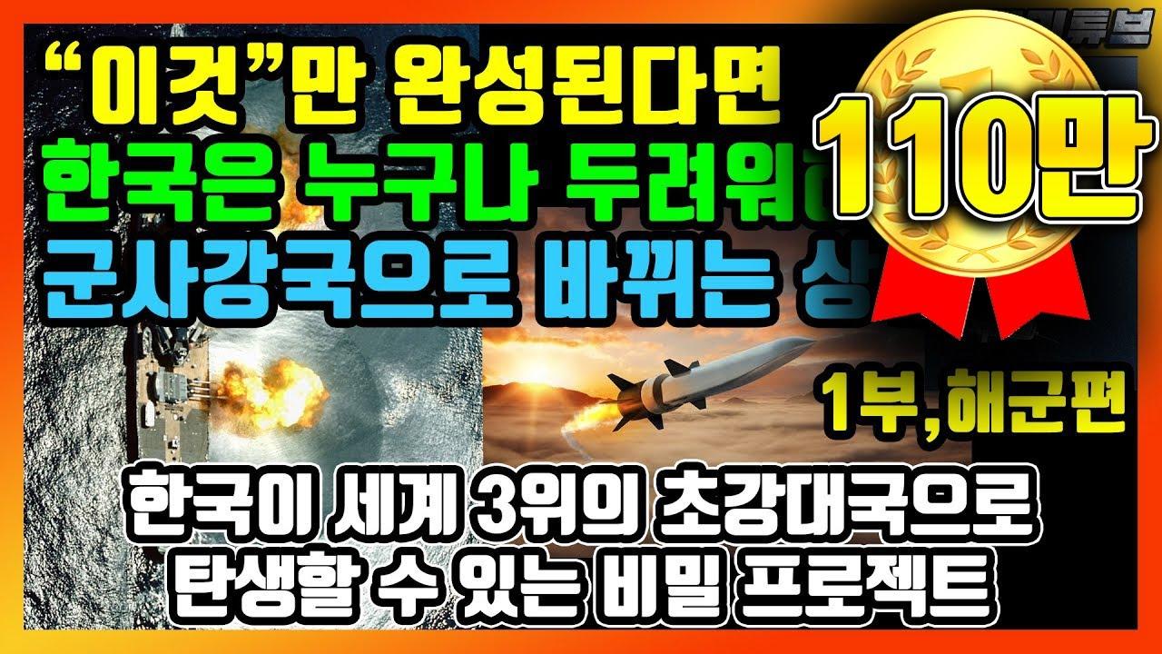 """[1부, 해군편] """"이것""""만 완성된다면 한국은 누구나 두려워하는 군사강국으로 바뀌는 상황 / 한국이 세계 3위의 초강대국으로 탄생할 수 있는 비밀 프로젝트"""