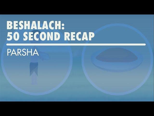 Parshat Beshalach: 50 Second Recap