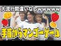 【大流行】手首からマンゴーゲームが楽しすぎたwwwww【TikTokで話題!】