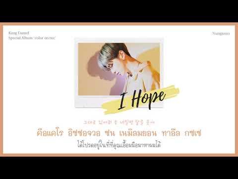[Thaisub] Kang Daniel (강다니엘) - I Hope | Nungxoxo