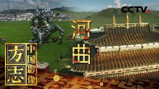 《中国影像方志》 第581集 山西河曲篇| CCTV科教