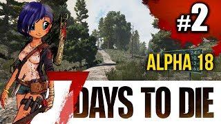 7 Days to Die - Alpha 18 #S01E02: Прокачка интеллект/восприятие. Крафт и строительство базы.