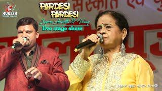 Pardesi Pardesi Full Video  Sapna Awasthi and vinay 💑💕💕#Mukesh music centre  latest program