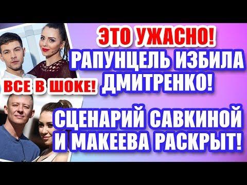 Дом 2 Свежие новости и слухи! Эфир 26 ЯНВАРЯ 2020 (26.01.2020)