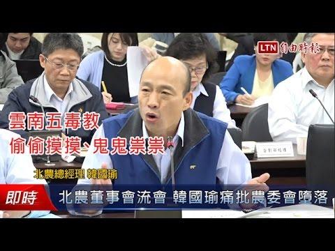 北農董事會流會 韓國瑜痛批農委會墮落