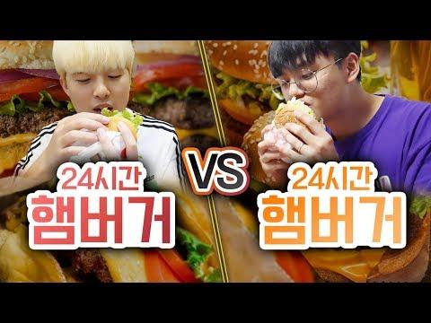 24시간동안 햄버거 VS
