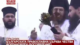 Българската православна църква чества Йордановден (Богоявление) /06.01.2019 г./