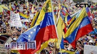 [中国新闻] 委内瑞拉组织游行 要求美撤销制裁   CCTV中文国际