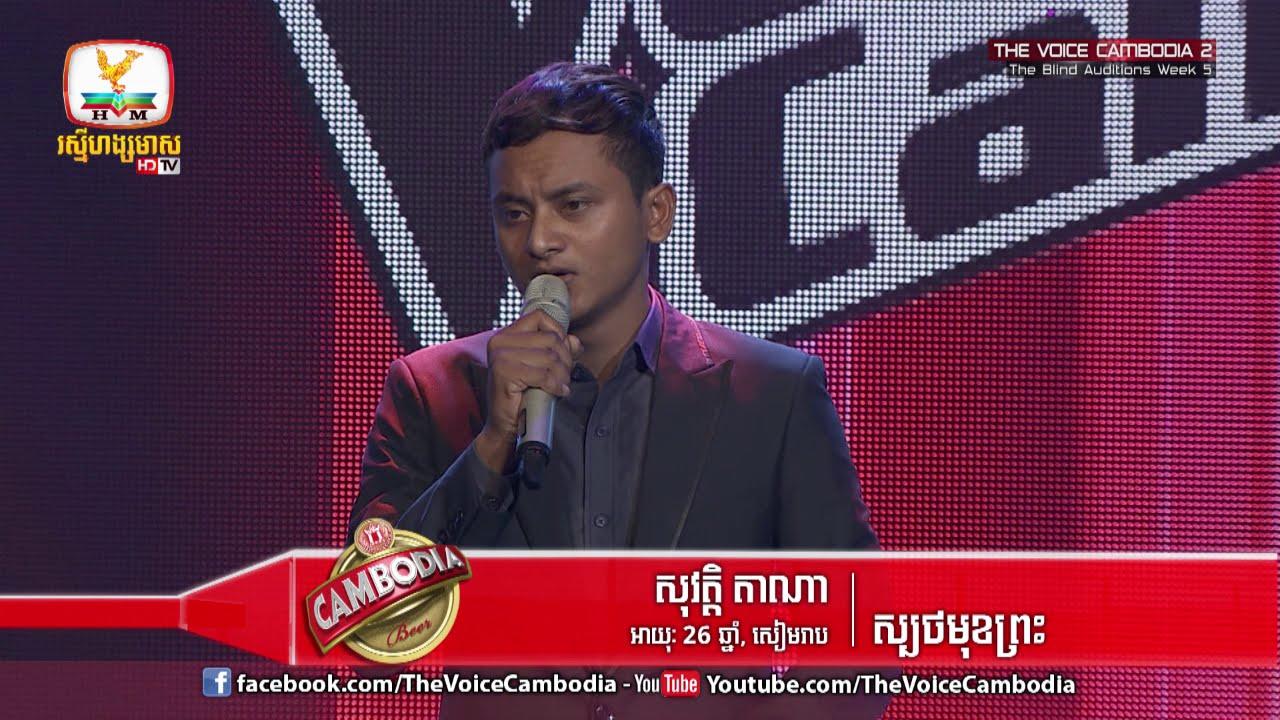 The Voice Cambodia - សុវត្ថិ តាណា - ស្បថមុខព្រះ - 03 April 2016