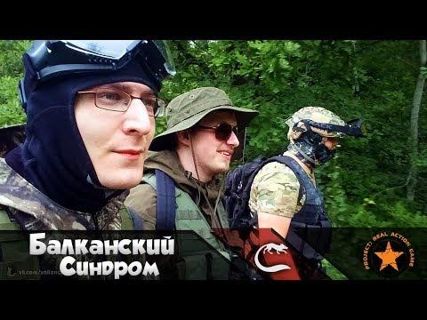 """[ПРИ] """"Балканский Синдром"""" глазами Валианса / Видеодневник"""