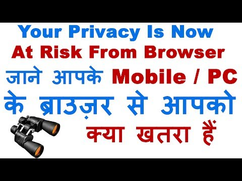 Your Privacy Is Now At Risk From Mobile/PC Browser Know How ( जाने Privacy को क्या खतरा हैं )