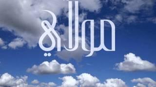مولاي قد نامت عيون ـ محمد عبيد
