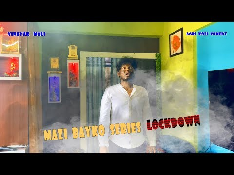 Mazi Bayko Series    Vinayak Mali    Agri koli comedy