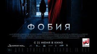 """Фильм """"Фобия"""" (2018) HD Смотреть трейлер"""