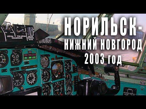 Ту-154, борт 85395. Полет Норильск-Нижний Новгород, 2003 год.