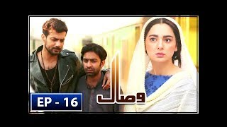 Visaal Episode 16 - 14th July 2018 - ARY Digital Drama