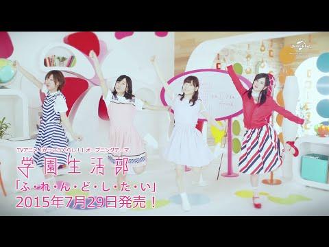 TVアニメ『がっこうぐらし!』OPテーマ「ふ・れ・ん・ど・し・た・い」試聴用MV
