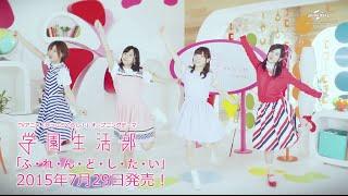 TVアニメ『がっこうぐらし!』OPテーマ「ふ・れ・ん・ど・し・た・い」試聴用MV がっこうぐらし 検索動画 6