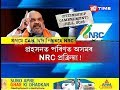 First, the CAB will come, then NRC : Amit Shah
