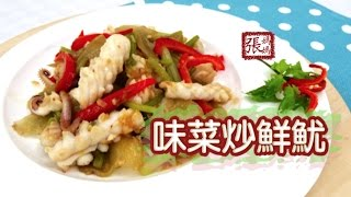 ★ 如何處理魷魚 和 味菜炒鮮魷 - 做法 ★| How to Prepare Squid and Fried Squid with Pickled Vegetables Recipe