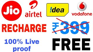 Jio ,Airtel Idea,Vodafone Free Recharge trick 2017. ₹399 Recharge Free. With Live proof full Explain