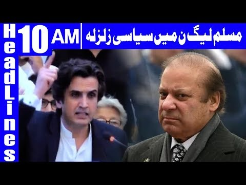 Another Big Political Earthquake IN PMLN - Headlines 10AM - 10 April 2018 | Dunya News