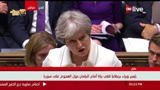 رئيس وزراء بريطانيا تلقي بيانا أمام البرلمان حول الهجوم على سوريا