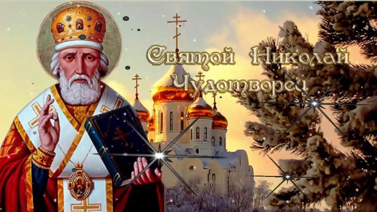 Красивые открытки и картинки с днем святого николая чудотворца, картинки красивые