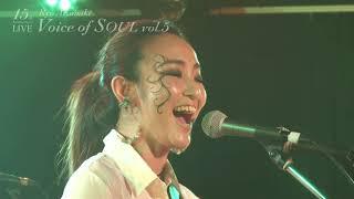 ソロ活動15周年を記念して下北沢GARDENにて開催されたワンマンライブ「Voice of SOUL vol.5」のDVDが2020年8月ついに発売! ライブ会場、オンラインショップにて ...
