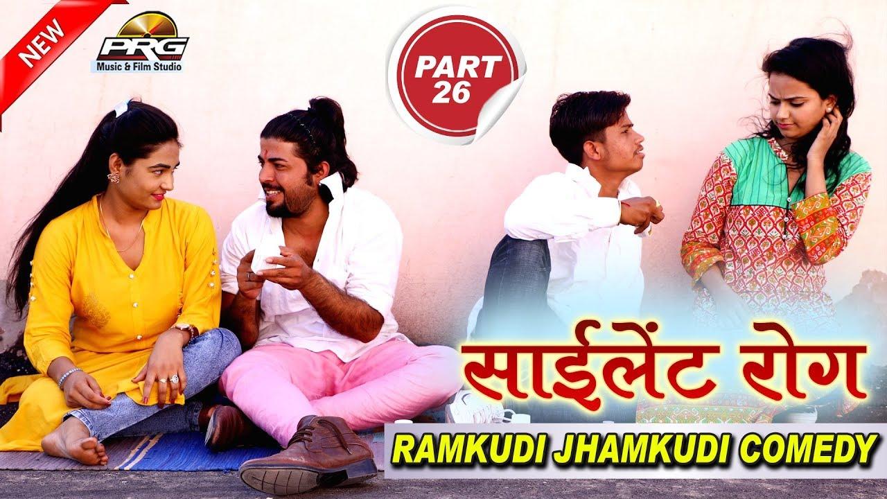 साइलेंट रोंग |  राजस्थानी सुपरहिट नंबर वन कॉमेडी शो | Ramkudi Jhamkudi Comedy Show Part-26 |PRG 4k